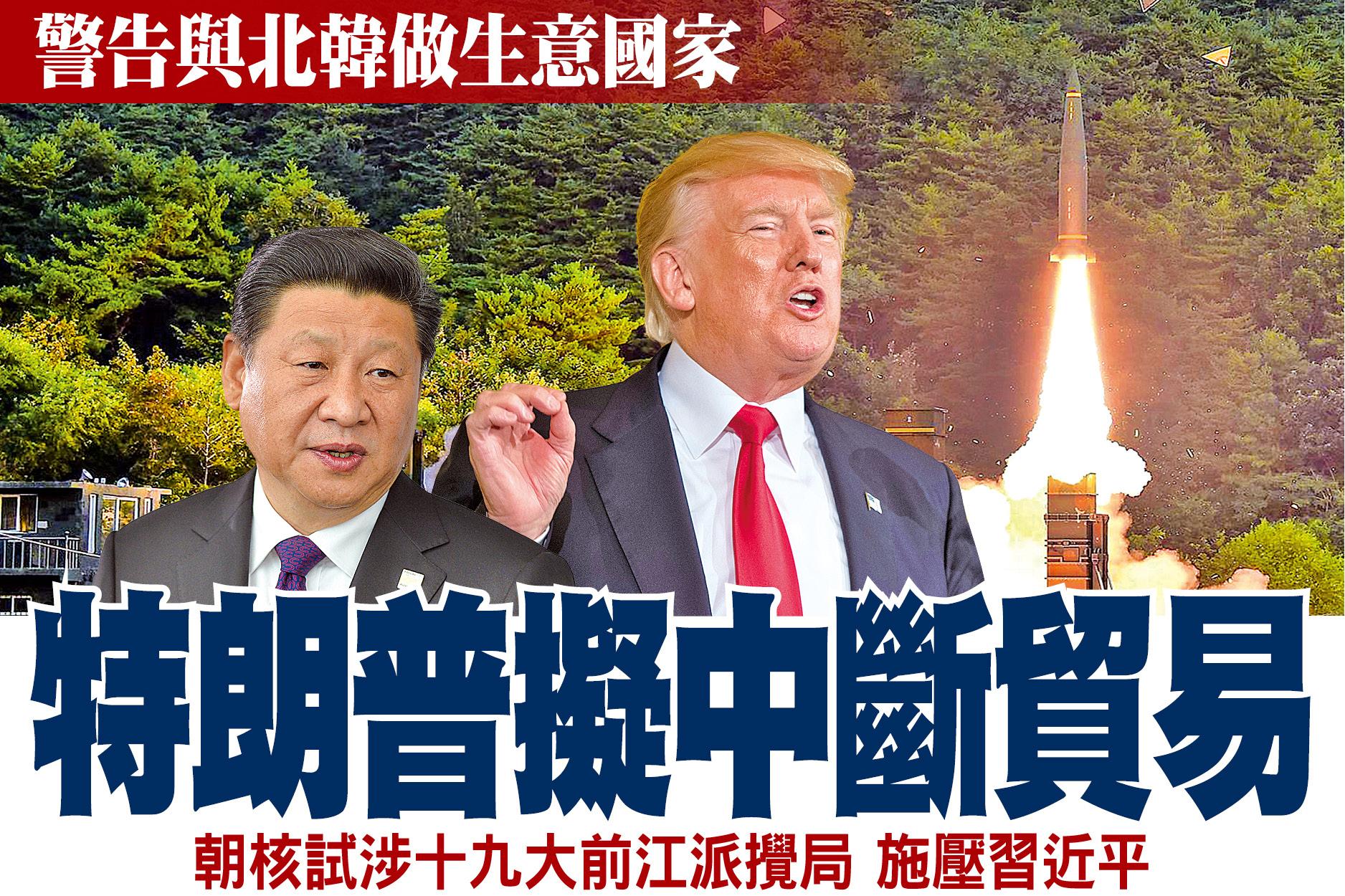 警告與北韓做生意國家 特朗普擬中斷貿易