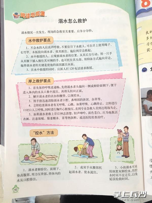 湖南小學教科書出現兩處「致命錯誤」