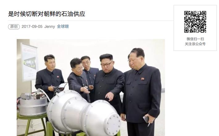 大陸精英網籲當局切斷對北韓石油供應