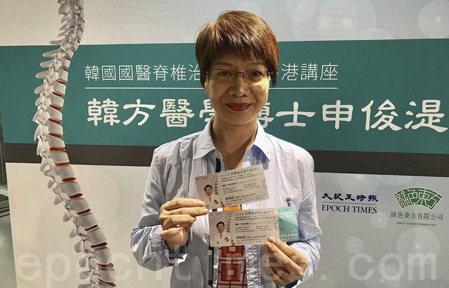 韓國國醫申俊湜香港行  脊椎病人扔拐杖展笑顏
