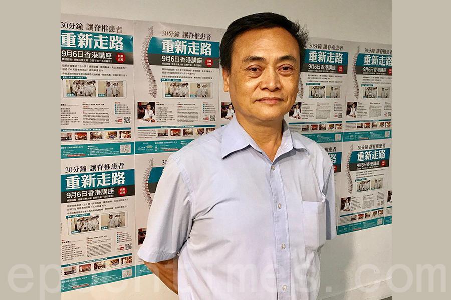 港中醫師:申俊湜博士帶來正能量