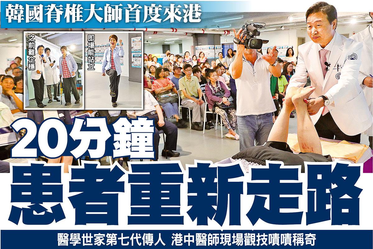 韓國脊椎大師首度來港  20分鐘患者重新走路