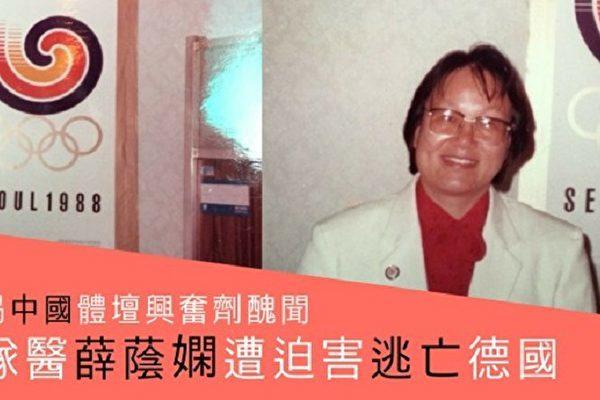 拒給李寧打興奮劑 前國家隊醫揭體壇黑幕