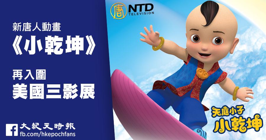 新唐人動畫《小乾坤》再入圍美國三影展