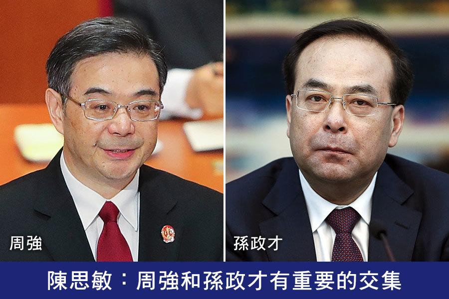 陳思敏:周強和孫政才有重要的交集