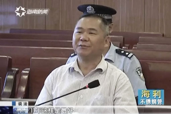 貪腐近千萬 海南瓊海市委副書記獲刑11年