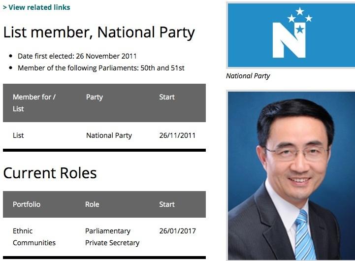涉中共軍方背景 新西蘭華裔國會議員被查
