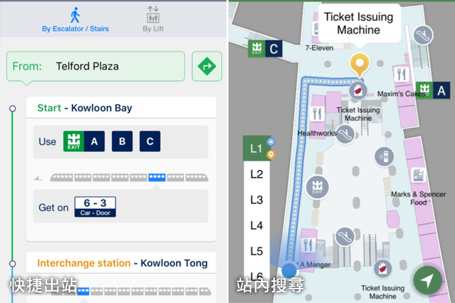 港鐵手機程式抄襲疑雲 港鐵:2013年已得悉類似功能