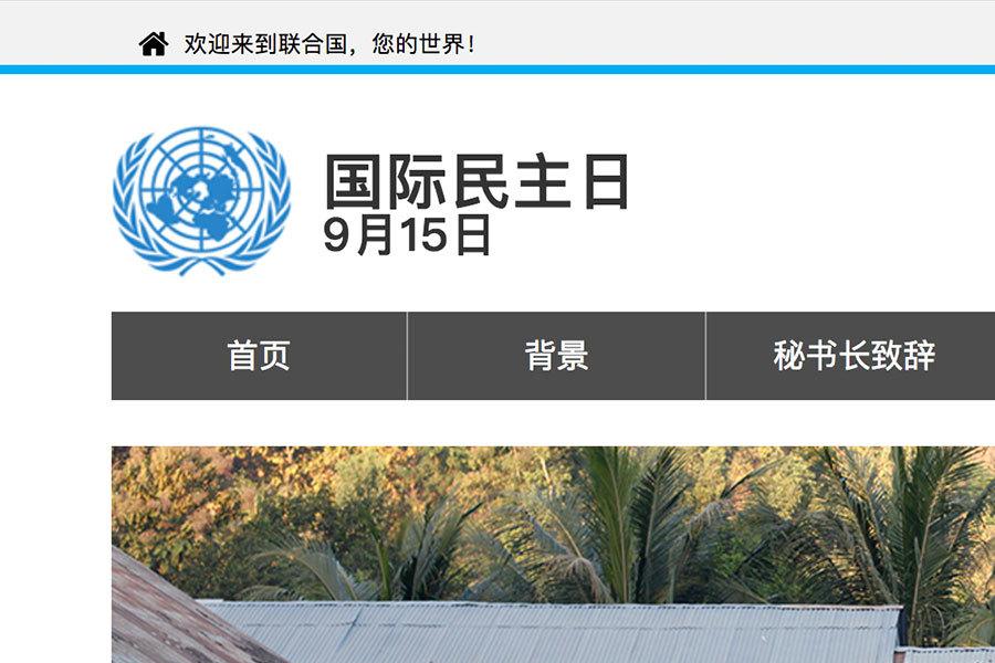國際民主日 大陸網民社交網熱諷中共