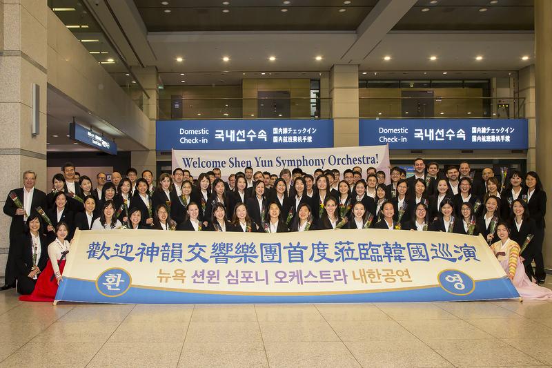 神韻交響樂團抵韓 17日拉開亞洲巡演序幕