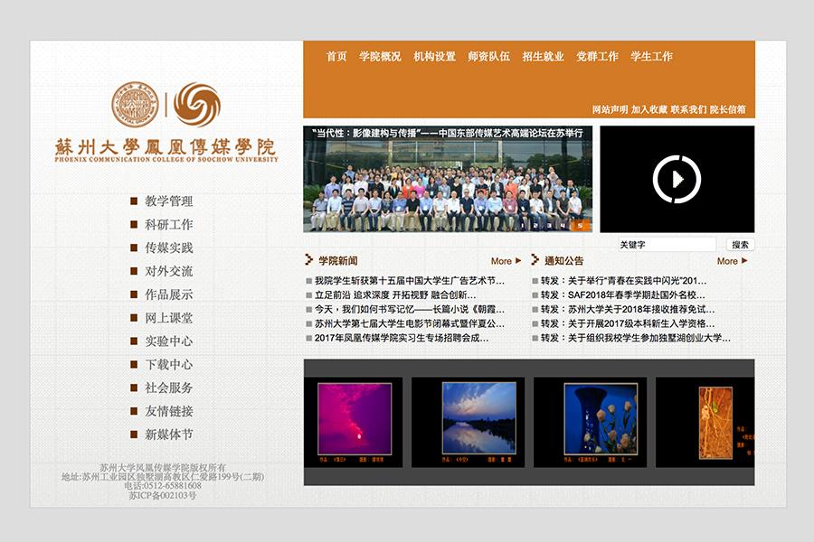 蘇州大學與鳳凰衛視合作生變