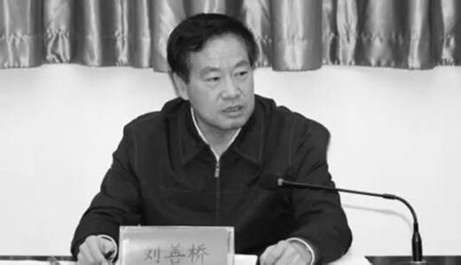前湖北政協副主席劉善橋搞雙色交易被審查