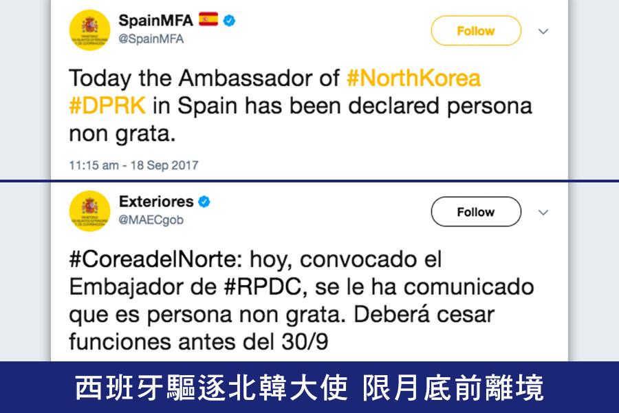 西班牙驅逐北韓大使 限月底前離境