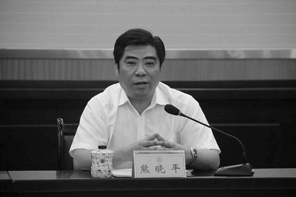 四川內江前法院院長熊曉平被查 涉七大罪
