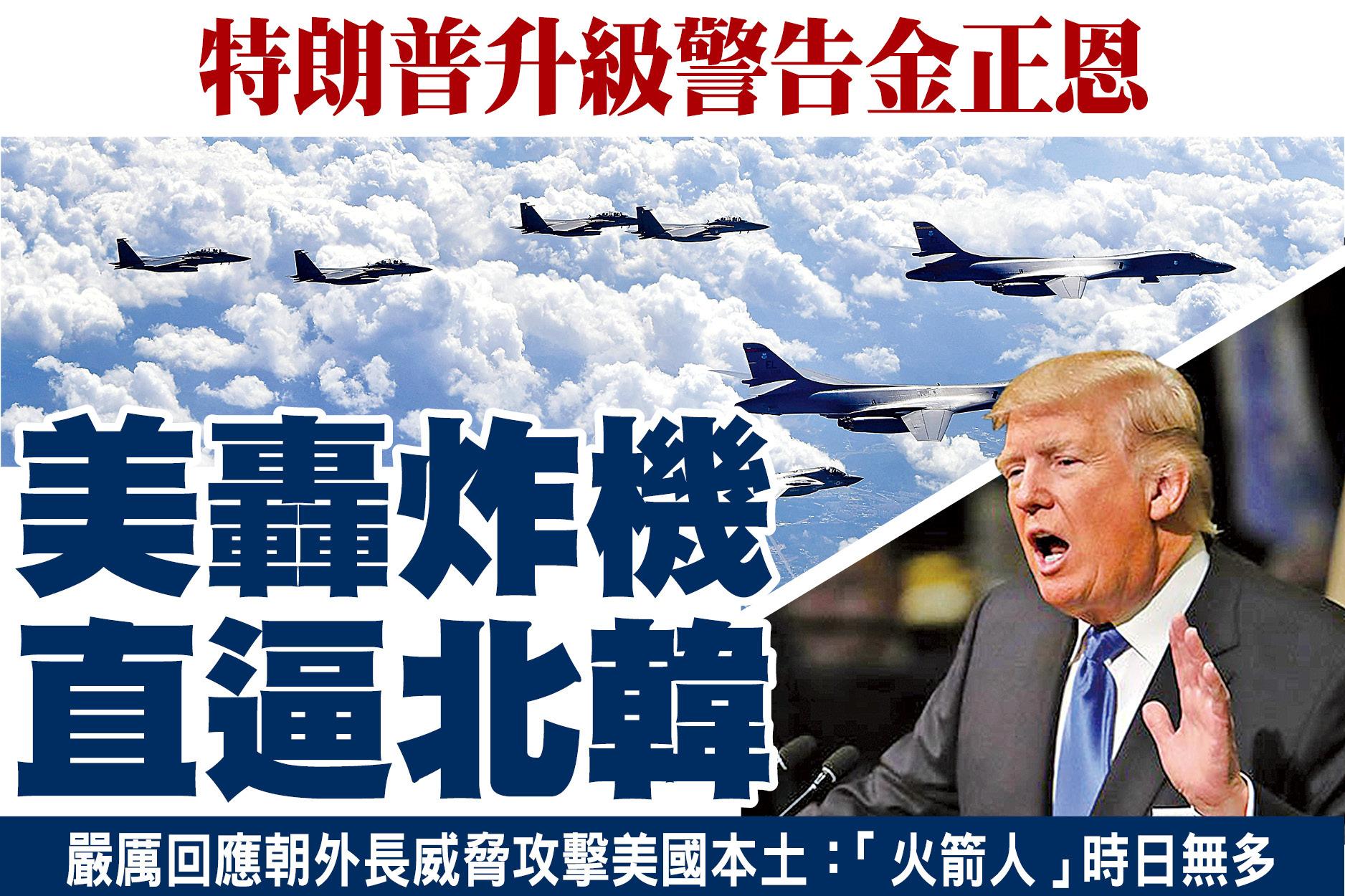 特朗普升級警告金正恩 美轟炸機直逼北韓