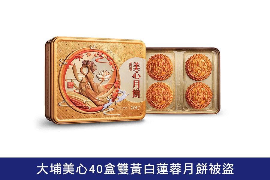 大埔美心40盒雙黃白蓮蓉月餅被盜 損失逾9000元