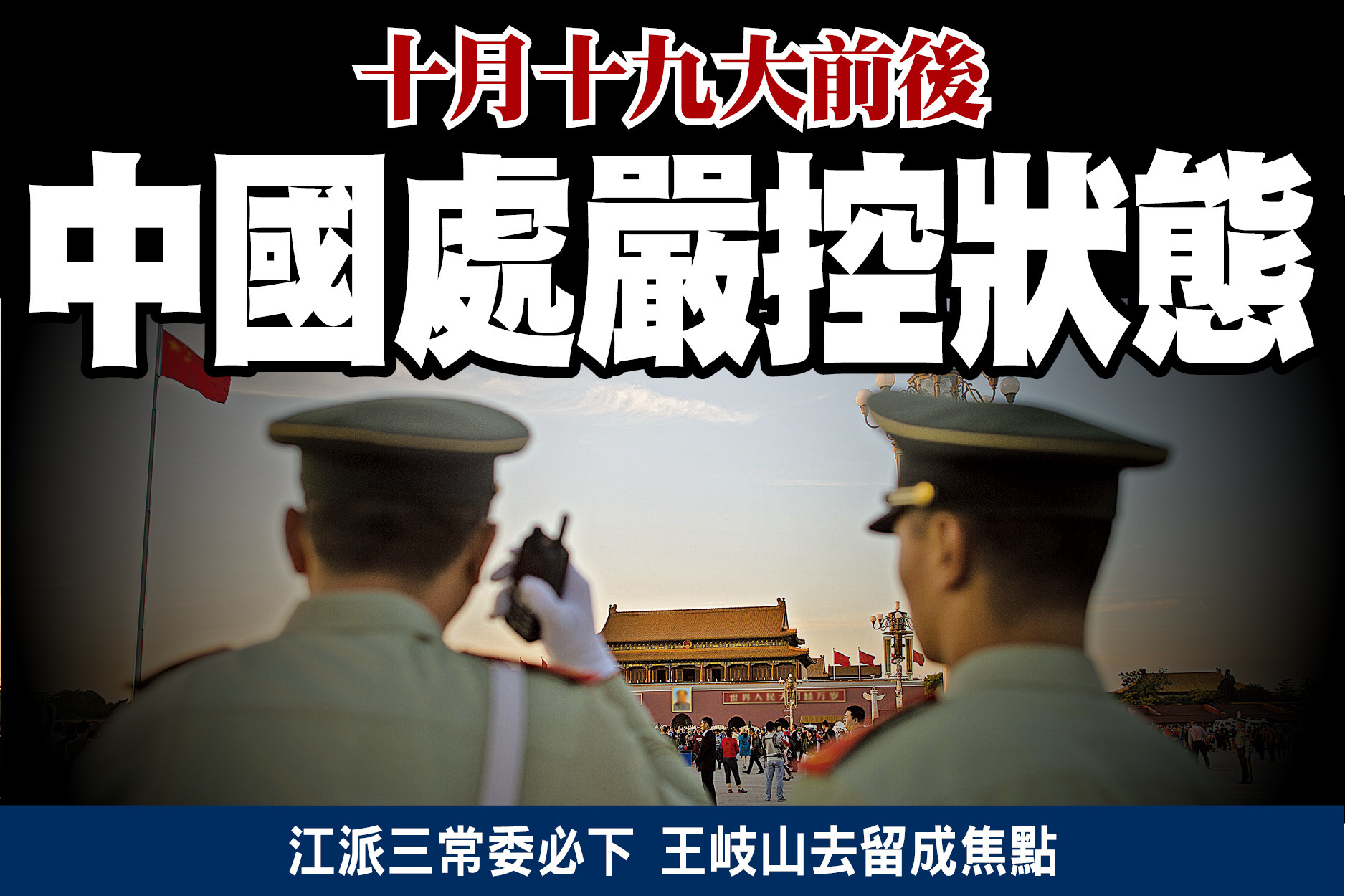 十月十九大前後  中國處嚴控狀態