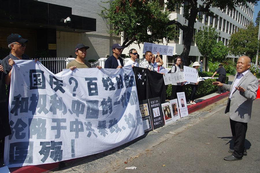 「十一」洛杉磯中領館前現五星「黑旗」