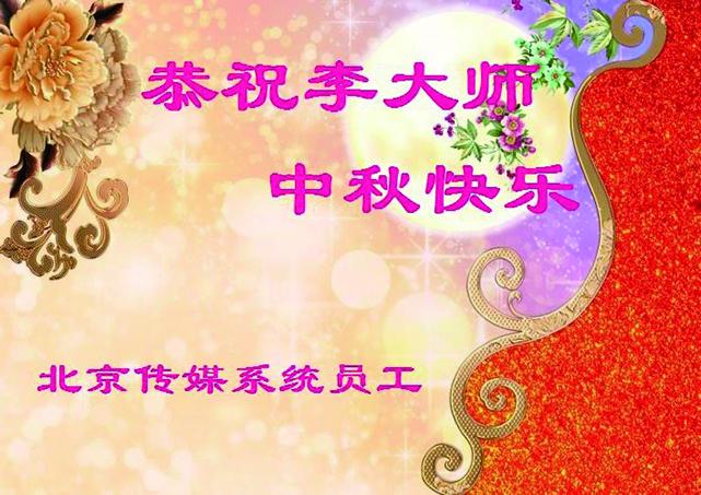 大陸民眾恭祝李大師中秋快樂