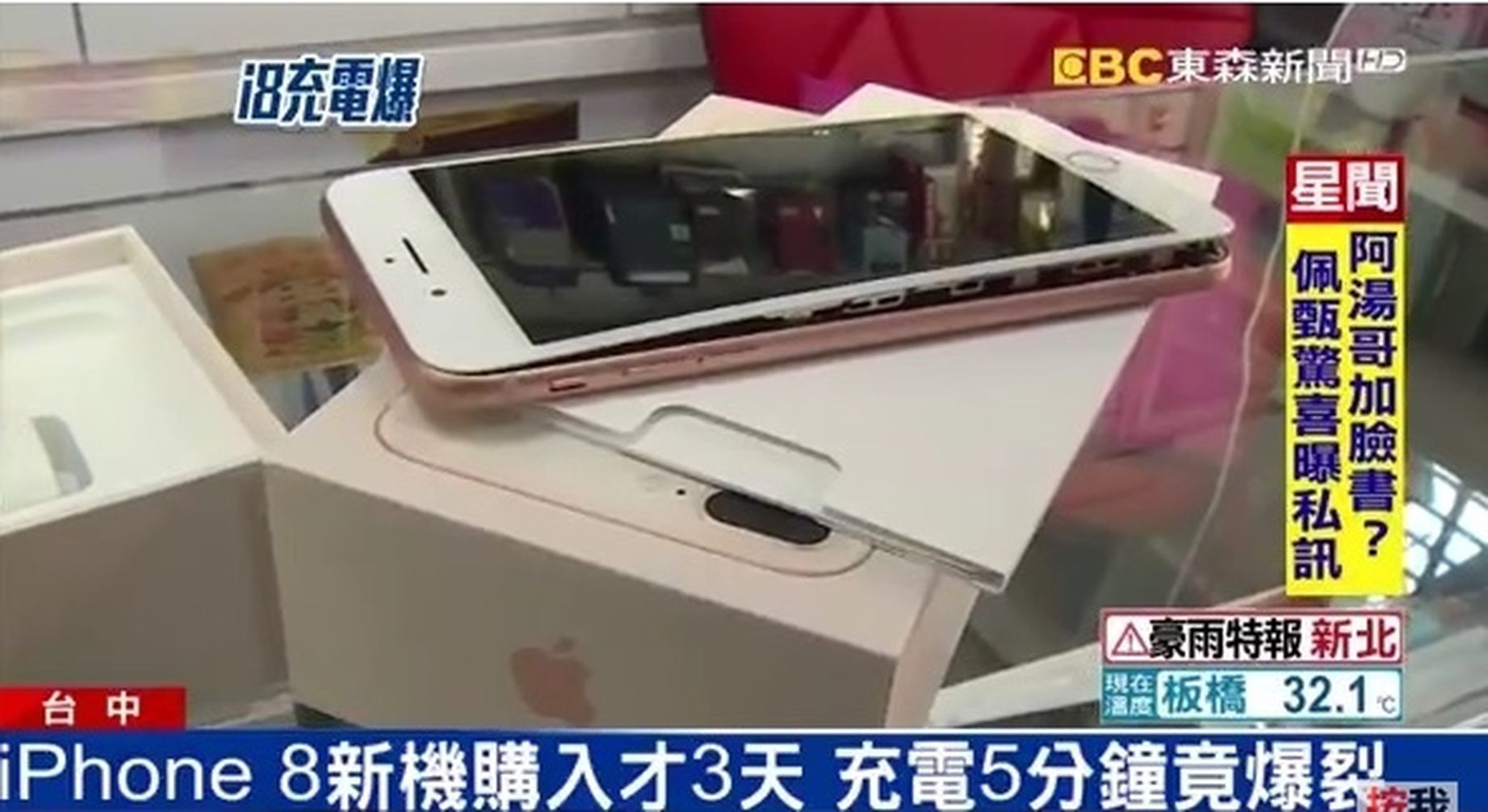 iPhone 8電池膨裂 傳蘋果證實 正在調查