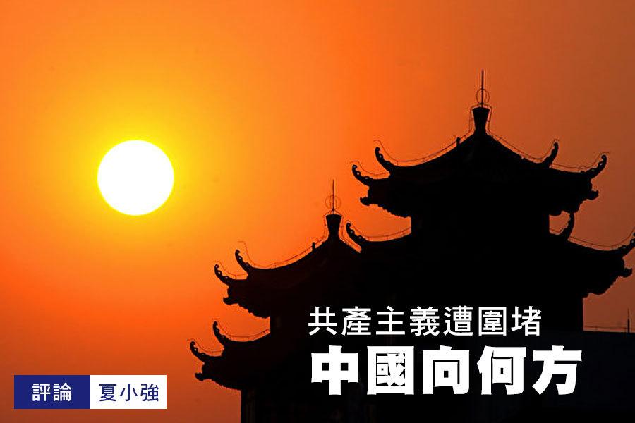 【熱點透視】共產主義遭圍堵 中國向何方