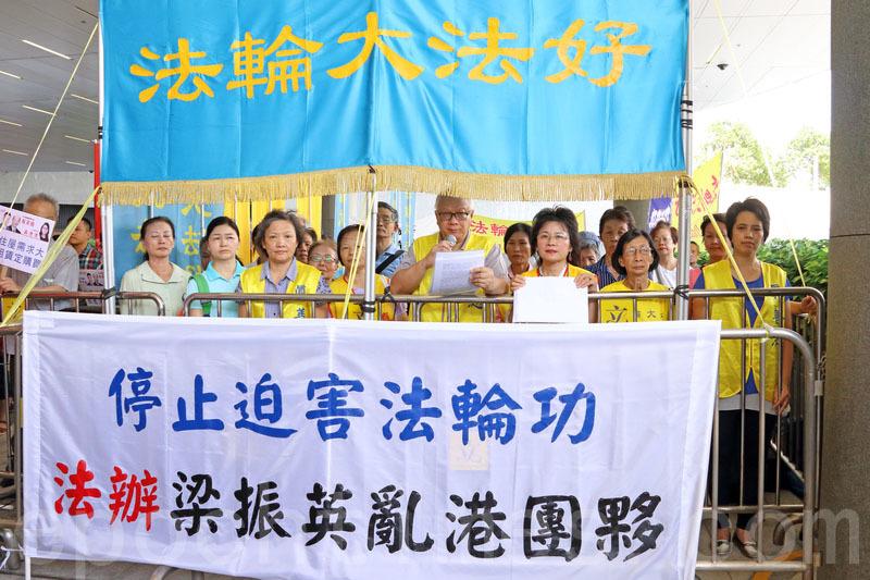 多團體政黨表訴求 法輪功促停止迫害