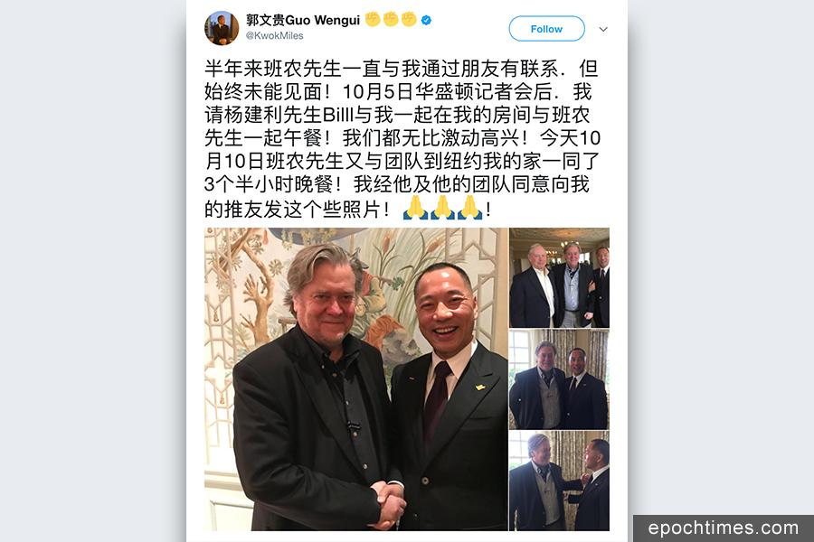 周曉輝:班農見郭文貴 曝光強摘器官有契合點