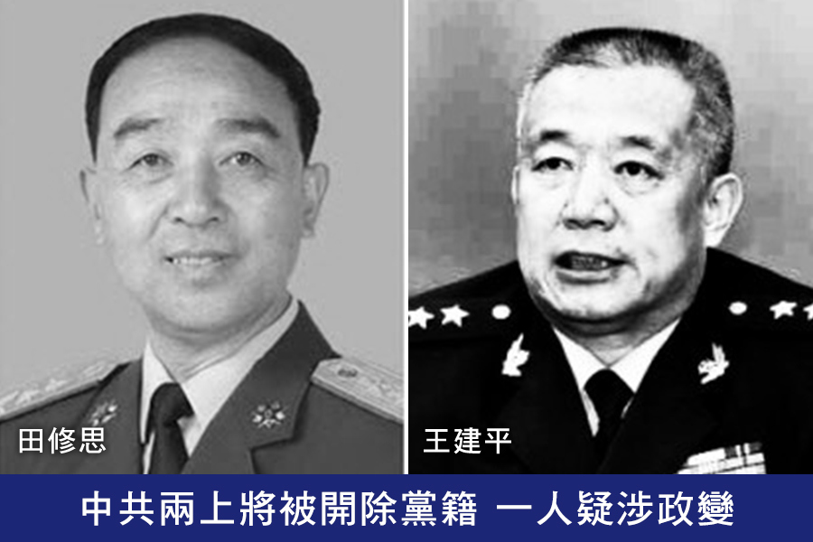 中共兩上將被開除黨籍 一人疑涉政變
