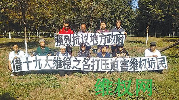 十九大前 訪民在北京「維穩重地」拉橫幅