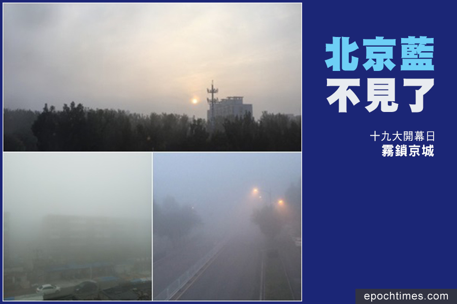 十九大開幕日霧鎖京城 「北京藍」無蹤影