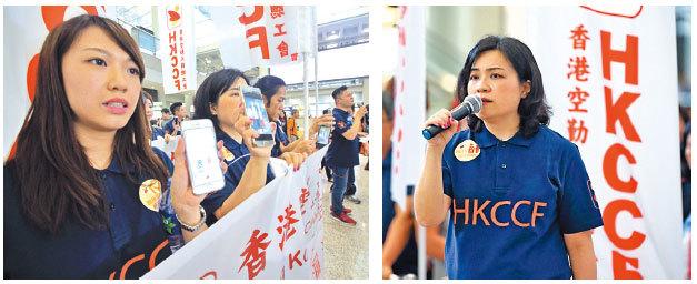 參與千人靜坐的空勤人員以手機展示抗議標語。發起集會的空勤人員總工會,總幹事吳敏兒(右)斥當局未妥善交代行李事件,今次行動只是第一步。(潘在殊/大紀元)
