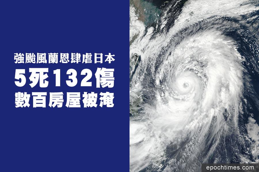強颱風蘭恩肆虐日本 5死132傷 數百房屋被淹