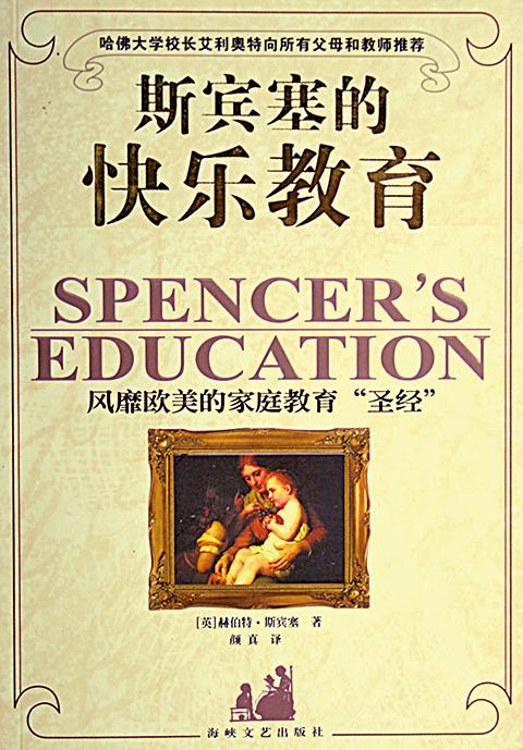 教孩子快樂 百年經典書一句話道破天機