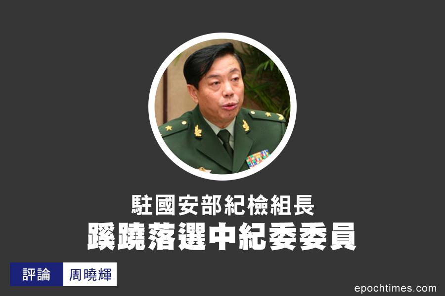 周曉輝:駐國安部紀檢組長蹊蹺落選中紀委委員