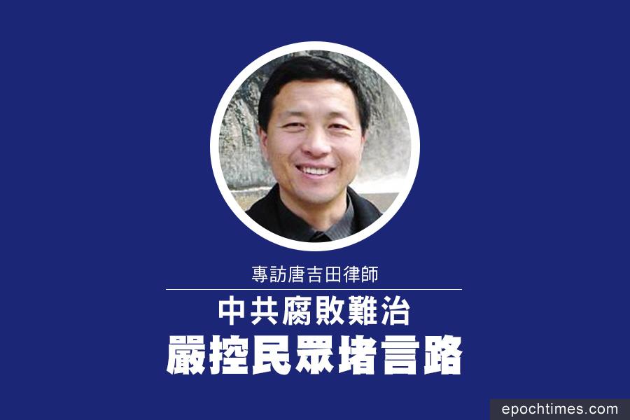 專訪唐吉田:中共腐敗難治 嚴控民眾堵言路(3)