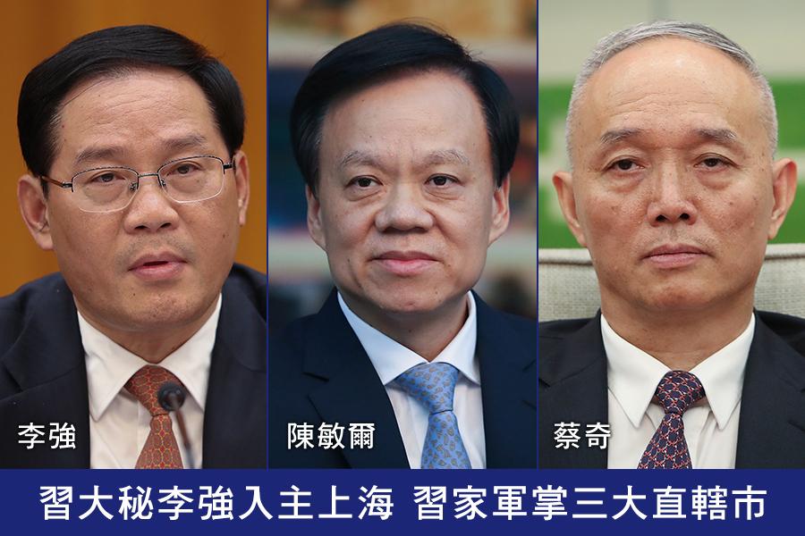 習大秘李強入主上海 習家軍掌三大直轄市