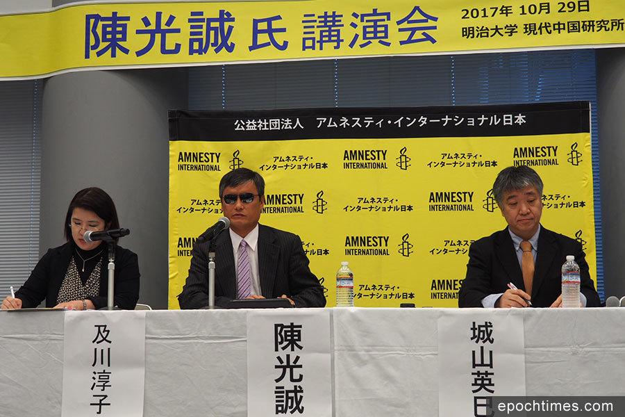陳光誠日本行 談中共迫害與中國人權現況