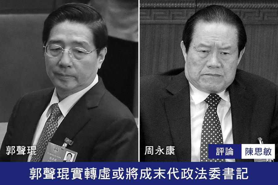 陳思敏:郭聲琨實轉虛或將成末代政法委書記