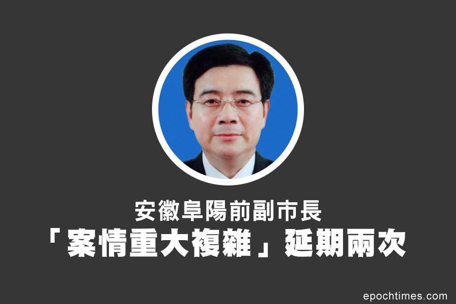 安徽阜陽前副市長「案情重大複雜」延期兩次