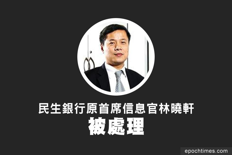 民生銀行原首席信息官林曉軒被處理