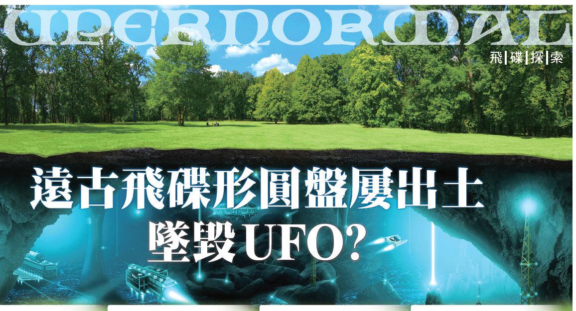 遠古飛碟形圓盤屢出土墜毀UFO?