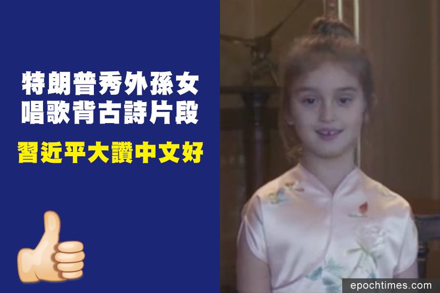 特朗普外孫女唱歌背古詩片段 習近平大讚中文好