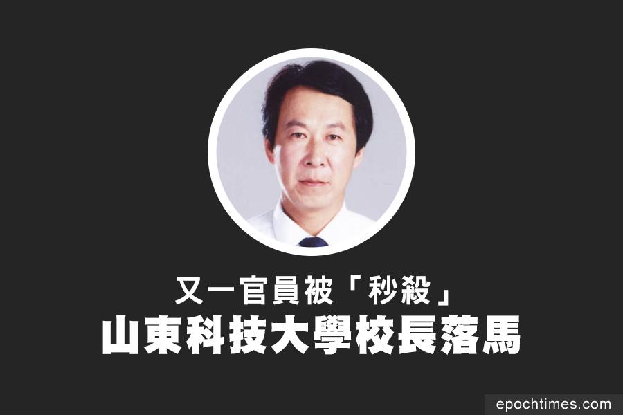 又一官員被「秒殺」山東科技大學校長落馬