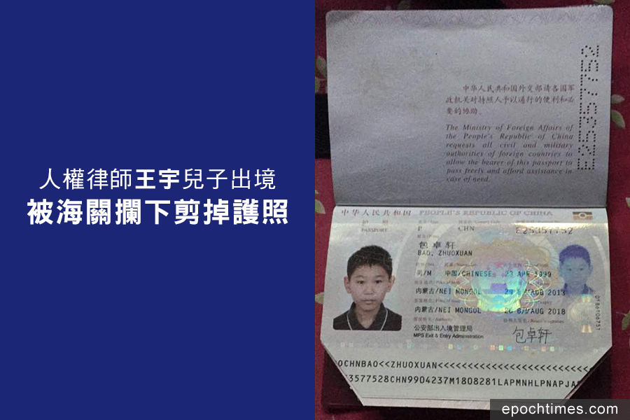 人權律師王宇兒子出境 被海關攔下剪掉護照
