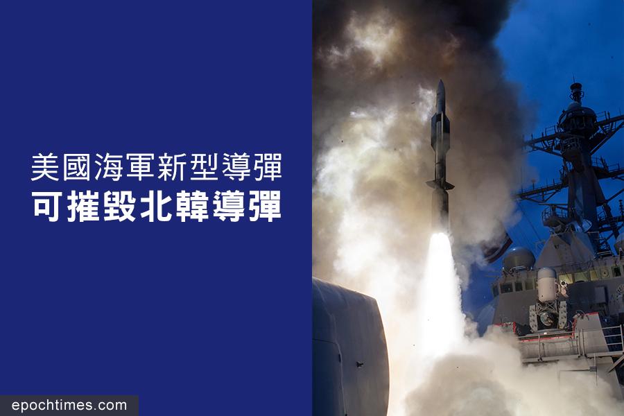 美國海軍新型導彈 可摧毀北韓導彈