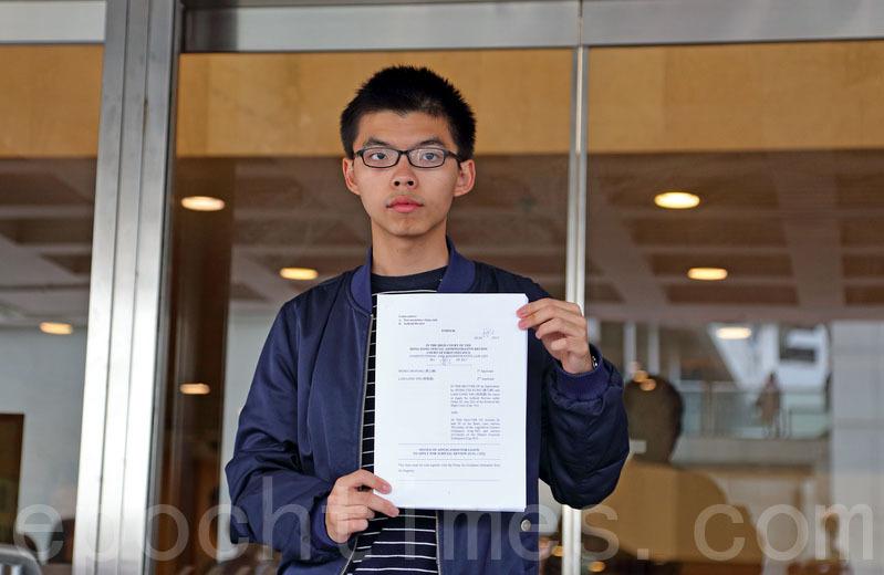 黃之鋒等入稟挑戰 入獄逾三個月五年不得參選
