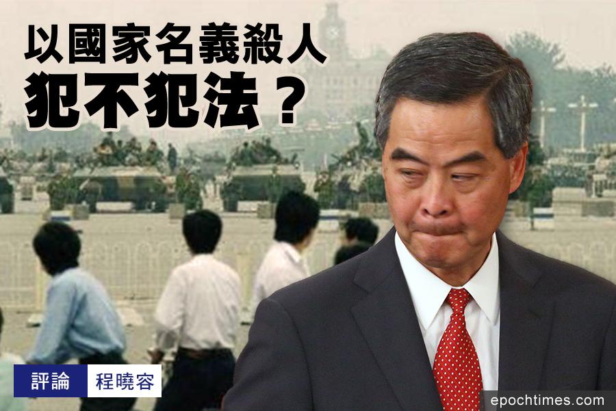 程曉容:以國家名義殺人,犯不犯法?