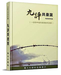 《九評共產黨》十三周年  引領中國巨變