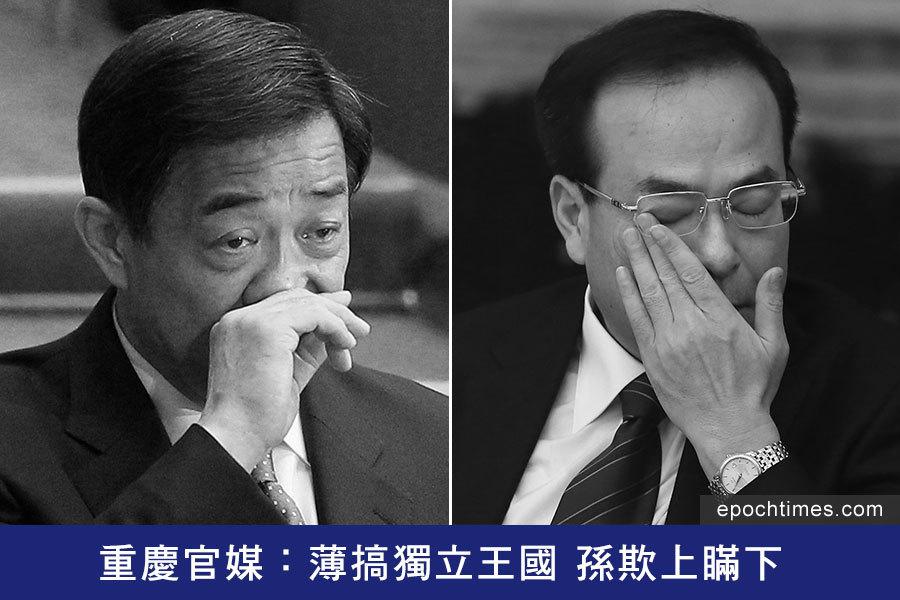 重慶官媒:薄搞獨立王國 孫欺上瞞下