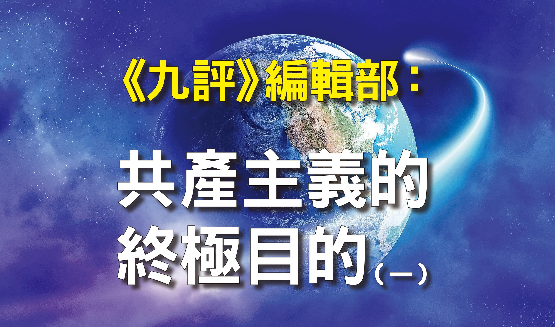 《共產主義的終極目的——中國篇》第一章 中心之國 神傳文化
